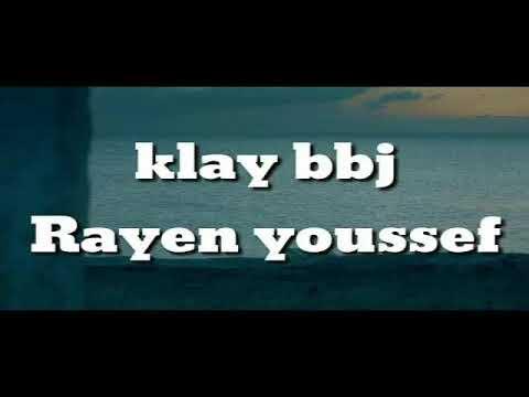 ديما لاباسْ ـ كلاي بيبي جي  ريان يوسف .... كلمات