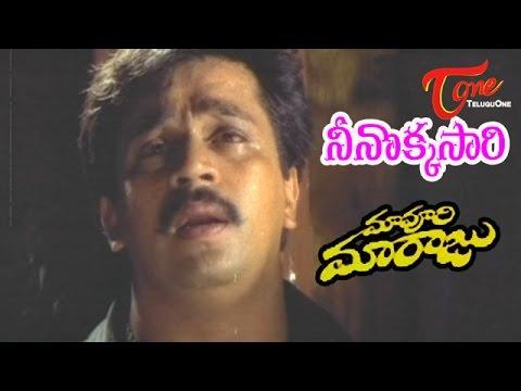 Maa Voori Maaraju - Telugu Songs - Amma Ninnokka Sari - Soundarya - Arjun