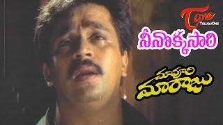 Amma Ninnokka Sari | Maa Voori Maaraju | Telugu Songs | Soundarya, Arjun | TeluguOne