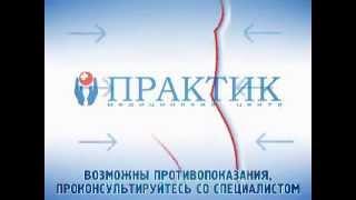 Медицинский центр 'ПРАКТИК'   похудение, метод Смелова