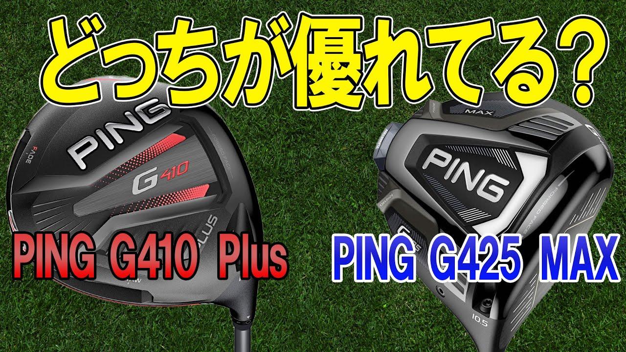 Download 【クラブ検証】PING G410 PlusはPING G425 MAXより優れている???