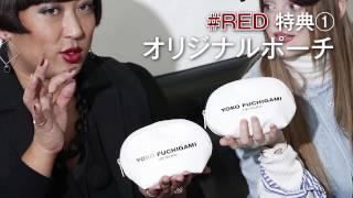 詳しくはこちら!⇒ http://tkj.jp/campaign/yokofuchigami/ クリエイタ...