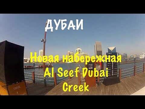VLOG ДУБАЙ   Новая набережная Al Seef на Dubai Creek   Жизнь в Дубае ... e641998baab