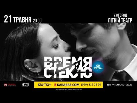 Гурт «Время и стекло» 21 травня із новою програмою виступить в Ужгороді