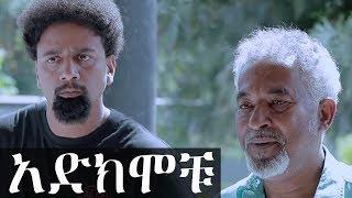 Ethiopia: አድክሞቹ አስቂኝ ኮሜዲ ክፍል 1 - Adkmochu New Ethiopian Comedy