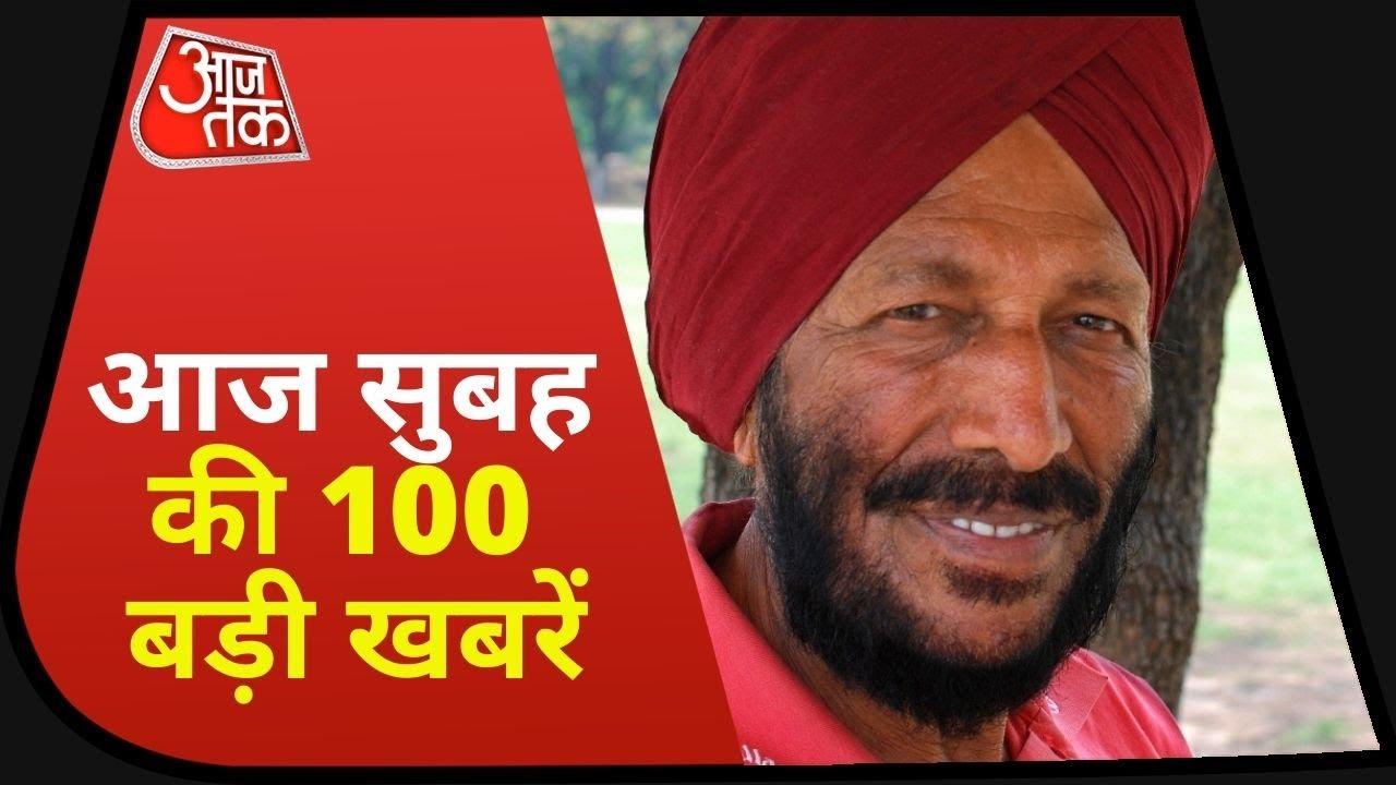 Hindi News Live: देश-दुनिया की सुबह की 100 बड़ी खबरें I Nonstop 100 I Top 100 I June 19, 2021