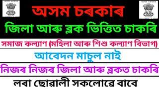 Latest Jobs In Assam Government || সমাজ কল্যাণ তথা মহিলা, শিশু কল্যাণ বিভাগত, online apply
