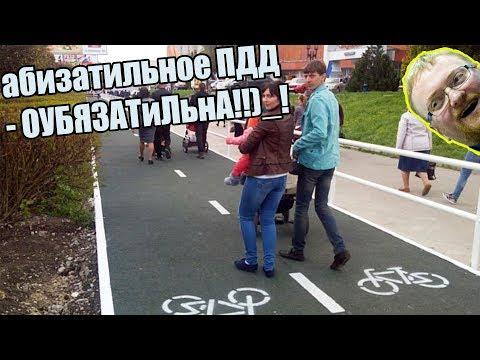 ПДД для велосипедистов и регистрация ОБЯЗАТЕЛЬНЫ