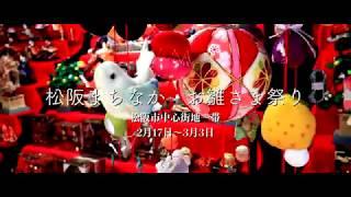 2月17日から3月3日まで、松阪市中心街地一帯で 「松阪まちなか お雛さま...