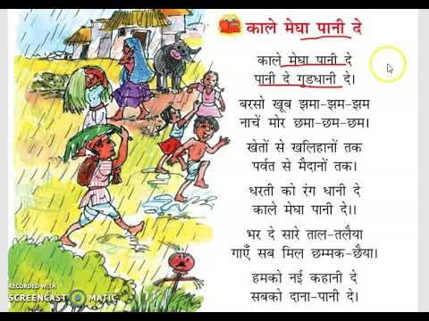 ncert cls-2 ch-6 kaale megha pani de pg-38 hindi