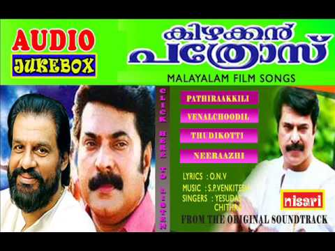 KIZHAKKAN PATHROSE FILM SONGS AUDIO JUKEBOX