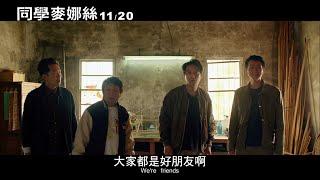 【同學麥娜絲】Classmates Minus 正式預告|11.20全台上映