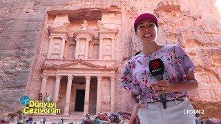 Dünyayı Geziyorum Ürdün 2 | 26 Ağustos Pazar