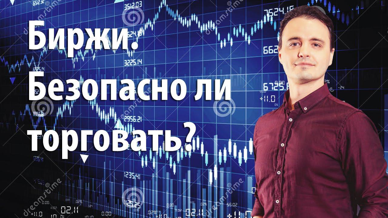 Развод на торговле на бирже индикаторы форекс силы валют