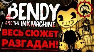 Жуткие Теории: Мы Были НЕПРАВЫ Насчёт БЭНДИ! Сюжет BENDY And The INK Machine РАЗГАДАН! (Мини-Выпуск)