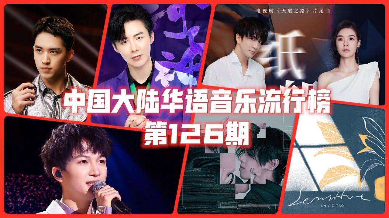 Mainland China Cpop Single Chart第126期 周深許魏洲演繹經典空降高位
