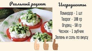 Полезный перекус или даже закуска / Что приготовить из помидор вкусно и быстро