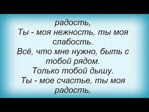 Басков Ты Мое Счастье Ты Моя Радость