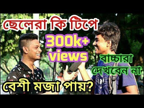 Bangla Funny Video | Awkward Interview With public | Prank Master Entertainment