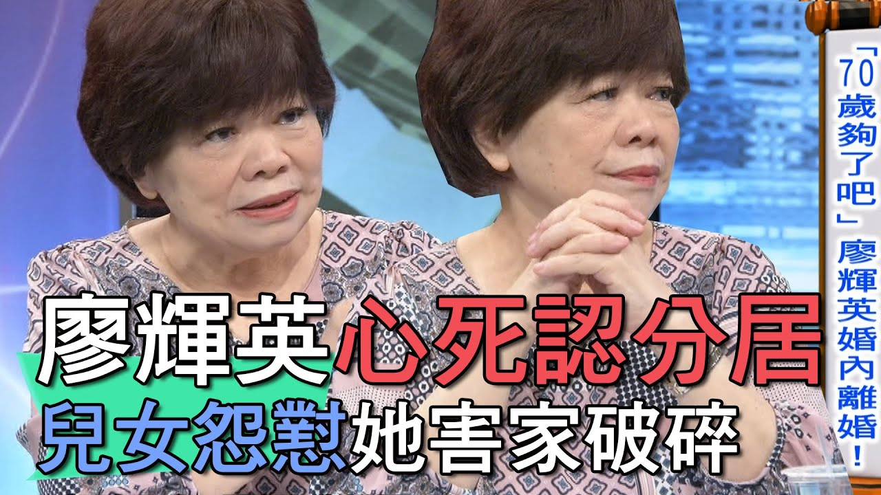 【精華版】廖輝英心死認分居 兒女反應逼她萬箭穿心!