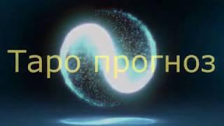 ВОДОЛЕЙ Таро-прогноз на ИЮНЬ 2018