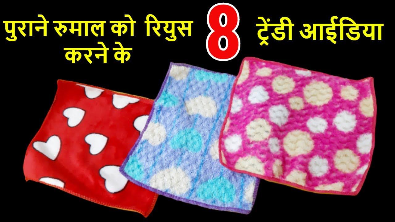 रुमाल को Reuse करने के 8 ट्रेंडी आईडिया | 8 trendy ideas to reuse old handkerchiefs-By magical hands