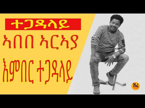 EMBER TEGADALAY by Abebe Araya new remix 2015