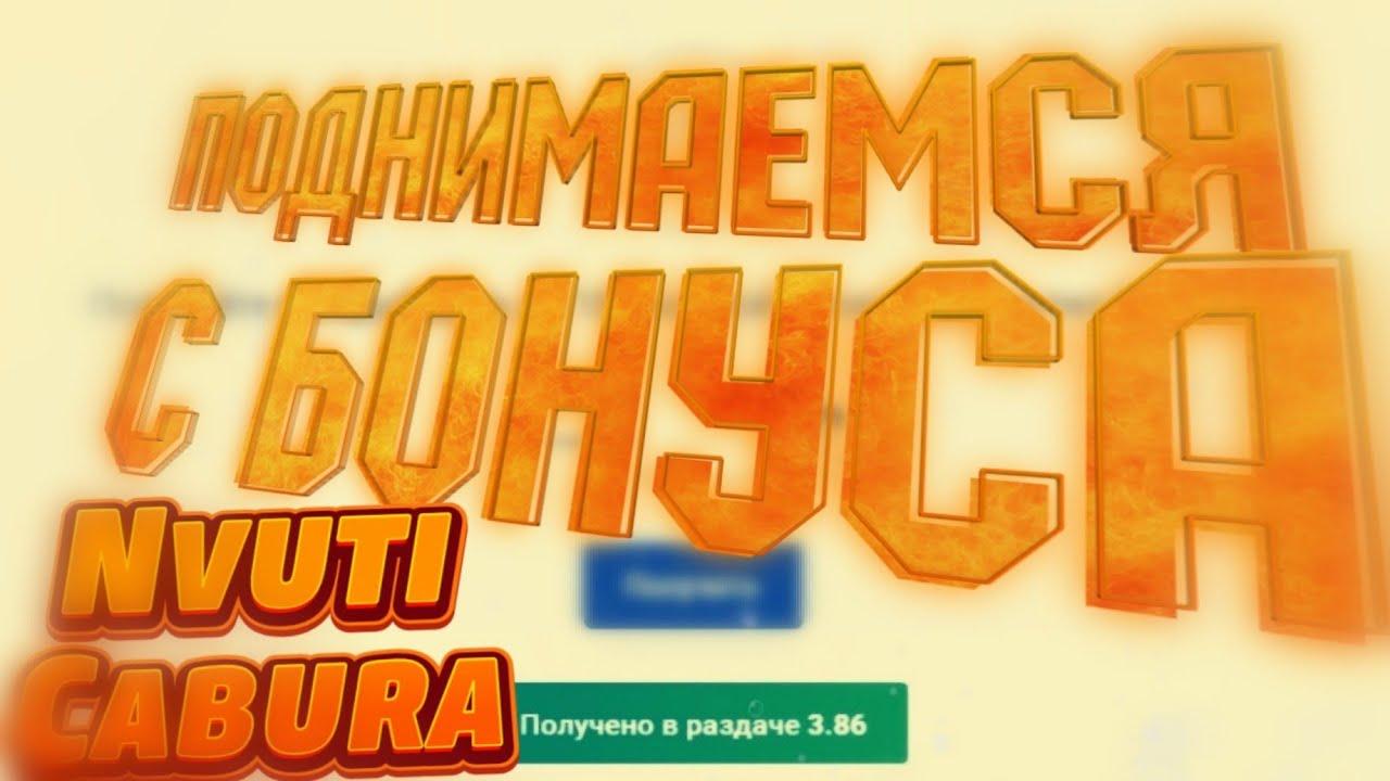 Игровые Автоматы Вулкан Уроки игры  КНОПКА БАБЛО АКТИВИРОВАНА