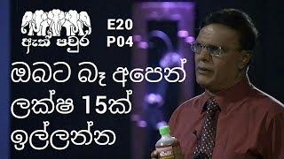 ATH PAVURA - [ E20 - P4 ] Organic fertilizer production - Regi Andradi