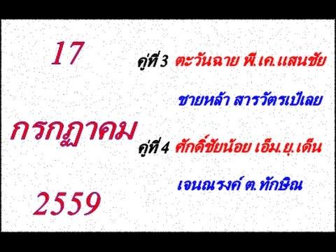 วิจารณ์มวยไทย 7 สี อาทิตย์ที่ 17 กรกฎาคม 2559 (คู่ที่ 3,4)