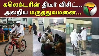 கலெக்டரின் திடீர் விசிட்... அலறிய மருத்துவமனை... | Telangana | Govt Hospital