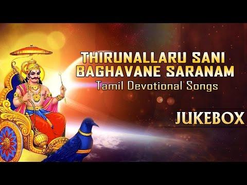 Vani Jayaram ll Veera Mani Raju ll Thirunallaru Sani Bhagavane Saranam ll Tamil Devotional Songs