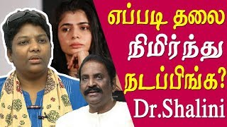 chinmayi vairamuthu issue dr shalini questions vairamuthu #throwback #metooindia tamil news live