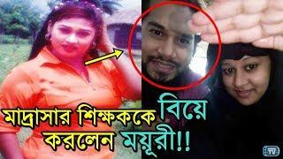 ৩য় বিয়ে!! এবার মাদ্রাসার শিক্ষককে বিয়ে করলেন ময়ূরী! | Bangla Moyuri 3rd Marriage!
