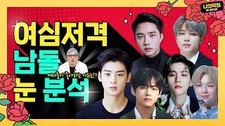 남자 아이돌 예쁜 눈 BEST 6! 성형외과 원장이 뽑은 최후의 승자는? BTS, EXO, 강다니엘, 차은우…