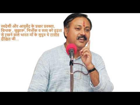 Rajiv Dixit Books In Hindi Pdf