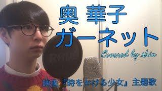 ガーネット / 奥華子 作詞:奥華子 作曲:奥華子 音源アレンジ:森山晋 ...