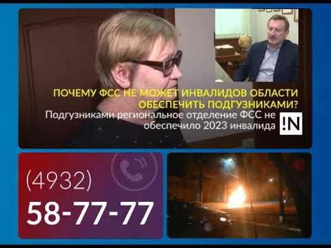 11 12 Ivanovo News