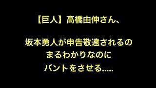 プロ野球 【巨人】高橋由伸さん、坂本勇人が申告敬遠されるのまるわかり...