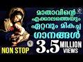 മാതാവിന്റെ പാട്ടുകള് | Mother Mary Songs  |  Malayalam All Time Hits
