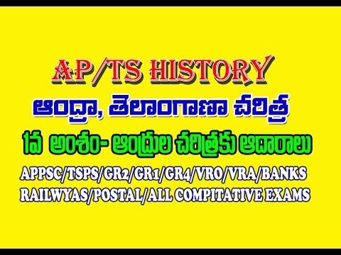 AP TELANGANA HISTORY (PART 1) - ANDRULA CHARITRAKU AADARAALU - EXAM BEST EXPLANATION AUDIO LESSON