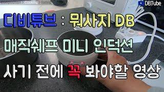 [디비튜브] 매직쉐프 미니 인덕션 MER-IR600W …