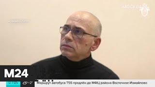 Приговор бывшему главе Минфина Московской области Алексею Кузнецову огласят 16 декабря - Москва 24