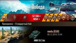 AMX ELC bis   Елка может все! Прохоровка – Стандартный бой (WoT 0.9.16)