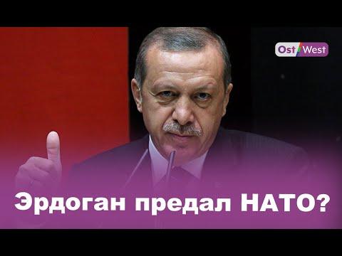 Как Эрдоган «предал» НАТО?