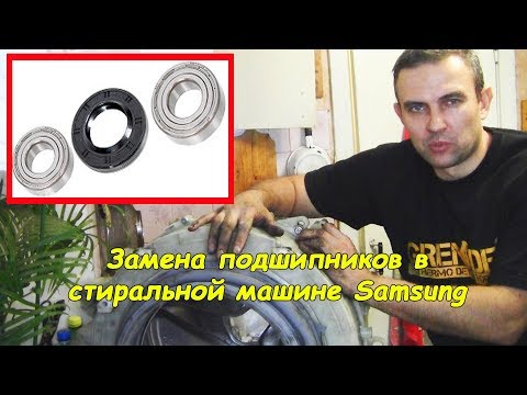 Replacing the bearing in the washing machine Samsung
