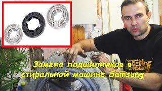 Замена подшипников стиральной машины Samsung