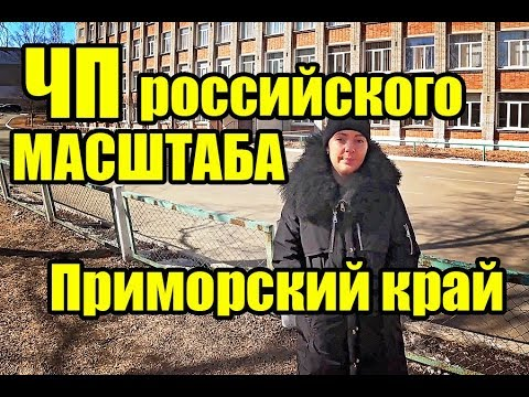 ЧП российского масштаба Большой Камень аномальная территория Приморский край