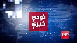 TAWDE KHBARE: Kabul Ambulance Attack Casualties Discussed
