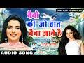 Naino Ki Jo Baat Naina Jaane Hai Akshara Singh